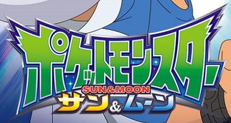 最速で無料!ポケモン、アニメ サン・ムーン編の見逃しを見る方法