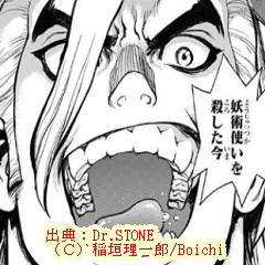 """ドクターストーン:村で最強!でも卑劣な性格の男""""マグマ""""まとめ"""