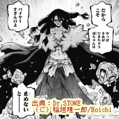 ドクターストーン:純粋ゆえに危険な思想!獅子王司の考えと矛盾!