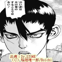 ドクターストーン:超真面目で堅物な門番!金狼についてまとめ
