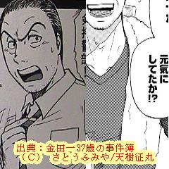 金田一37歳の事件簿:よき理解者!剣持勇警部の現在は?
