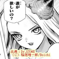 ドクターストーン:本名判明!司帝国の元記者で頭に貝の女性!性格、戦闘力は?