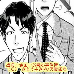 金田一37歳の事件簿:イヤミで自信家な先輩!真壁誠の現在は?