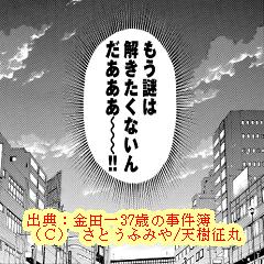 金田一37歳の事件簿考察:謎は解きたくない!?原因、理由は?