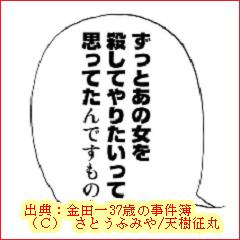 金田一37歳の事件簿:タワマンマダム編の犯人は誰?動機や人物像は?