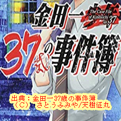 金田一37歳の事件簿:いつき、玲香、二三、千家など未登場の人物まとめ