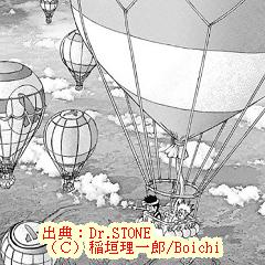 ドクターストーン:人類の夢、大空へ!気球のロードマップ、作り方