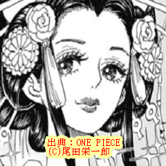 ワンピース:傾国の美女でワノ国トップスター!?小紫の性格や思想は?
