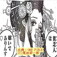 ワンピース考察:小紫は金を騙し取る悪女!?彼女の性格、真意は?