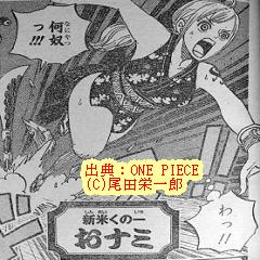 """ワンピース:ワノ国の新米くのいち!""""おナミ""""の活動を追う"""