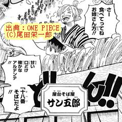 """ワンピース:ワノ国の十八番そば!""""サン五郎""""の活動を追う"""