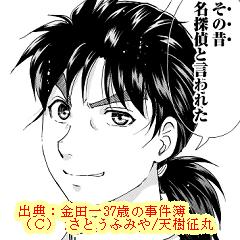 金田一37歳:タワマンマダム7話(22話)のネタバレ・推理まとめ