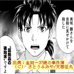 金田一37歳:タワマンマダム8話(23話)のネタバレ・推理まとめ