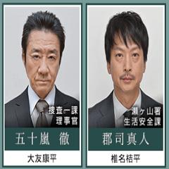 3年A組第3話ネタバレ:刑事郡司真人の過去と五十嵐徹と柊の関係が判明!