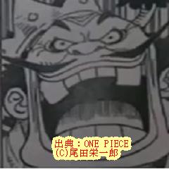 ワンピース:ワノ国の将軍オロチ登場!顔はまぬけ..でも大丈夫!