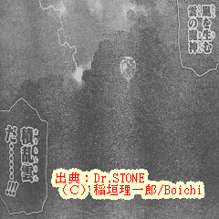 ドクターストーン89ネタバレ:気球VS大自然の魔人積乱雲!