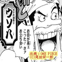 """ワンピース:ワノ国のガマの油売り!""""ウソ八""""の活動を追う"""