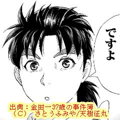 金田一37歳:タワマンマダム9話(24話)のネタバレ・推理まとめ