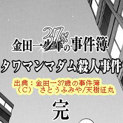 金田一37歳:タワマンマダム10話(25話)のネタバレ・推理まとめ