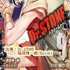 ドクターストーン単行本(コミックス)第9巻の発売日・収録話・メカ千空は?