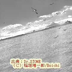 ドクターストーン95ネタバレ感想:ガソリン満タン大海原へ..事態は急展開!