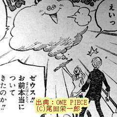 ワンピース:四皇級の力!?雷雲ゼウスを手に入れたナミの能力、技、強さは?