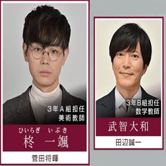 3年A組7話ネタバレ:熱血教師の本性!柊VS武智大和(田辺誠一)直接対決!