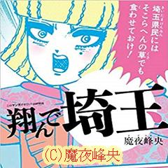 最狂のディスり漫画!翔んで埼玉の原作ネタバレ感想、全何巻?