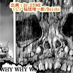 ドクターストーン:ホワイマンの正体考察!WHYなぜ?謎のメッセージ(電波)を送った?