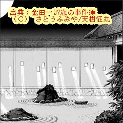 金田一37歳ネタバレ・推理:名家の没落と足跡無き事件!京都美人華道家3話