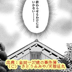 金田一37歳ネタバレ・推理:薫子の涙と終わらない殺意!京都美人華道家4話