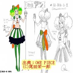 ワンピース映画「スタンピート」:歌姫アンのビジョビジョの実の能力、技、強さは?