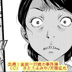 金田一37歳京都美人華道家5話ネタバレ・推理:京極薫子の不審な点!そして、第二の犠牲者が….