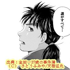 金田一37歳京都美人華道家10話ネタバレ・推理:謎が全て解けちまったよ.総まとめ