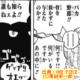 ワンピース考察:あの人?ワノ国兎丼(うどん)牢屋に収監されていた人物は誰?