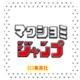 """ワンピースも無料で読める!漫画アプリ""""マワシヨミジャンプ""""のここがすごい!!"""